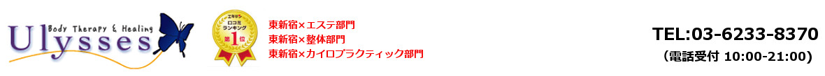 脚やせ、美容整体、ハイフならulysses -ユリシス-【東京新宿・大阪梅田】